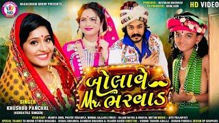 Khushbu Panchal | Bolave Mr. Bharwad | બોલાવે Mr. ભરવાડ | HD Video | New Gujarati Song 2020