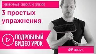 3 упражнения для здоровья плеч и спины.  ЗОЖ от Ивана Кузнецова