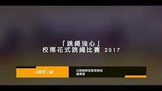 Publication Date: 2018-04-17 | Video Title: 跳繩強心校際花式跳繩比賽2017(小學甲二組) - 元朗朗屏