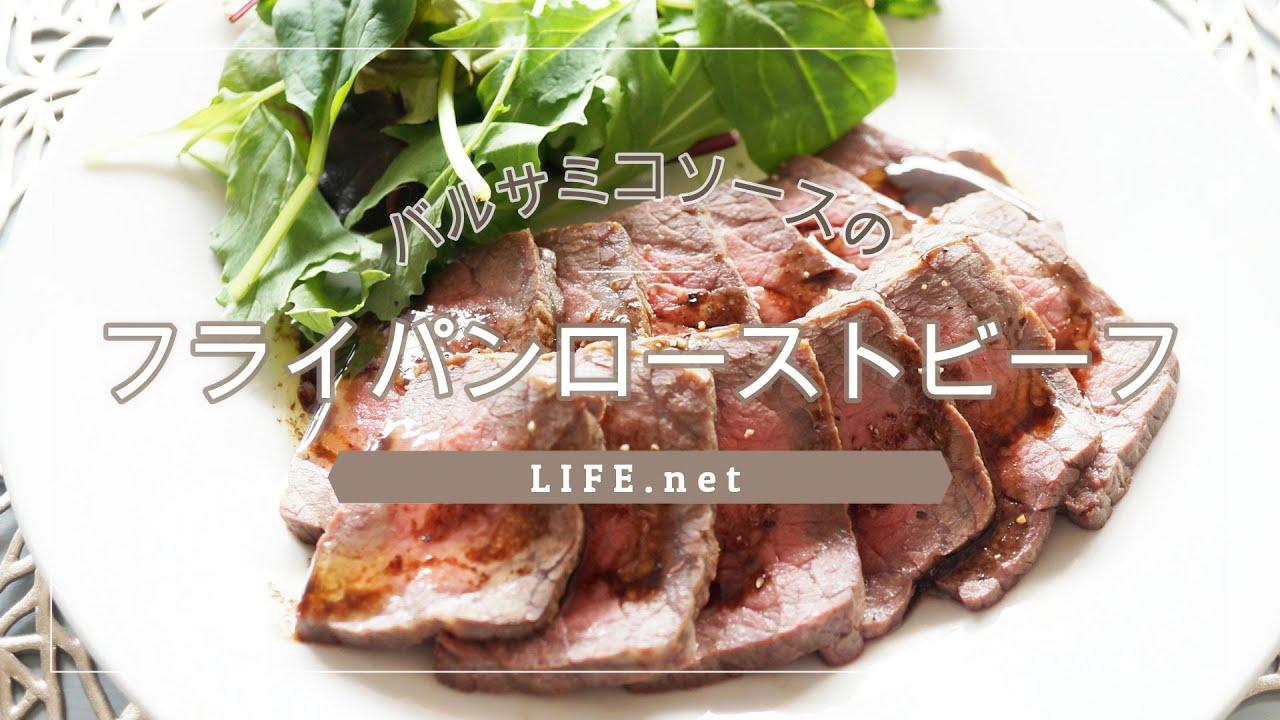 【フライパンローストビーフの作り方】あさイチで話題のレシピ【バルサミコソースで!】,How to mak Roast Beef in a Frying  Pan