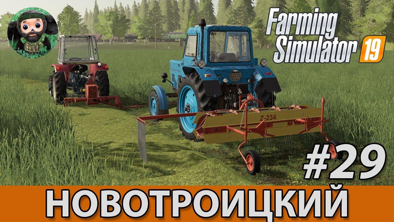 Farming Simulator 19  Новотроицкий 29  Трава