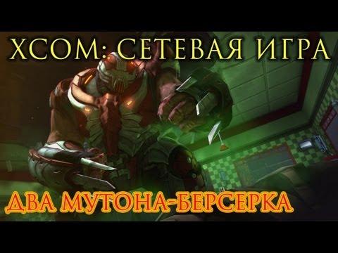 XCOM: Сетевая игра. Два мутона-берсерка