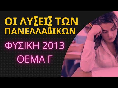 Απαντήσεις Φυσικής Κατ/σης Γ Λυκείου 22/5/2013, video4