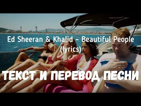Ed Sheeran & Khalid – Beautiful People (lyrics текст и перевод песни)