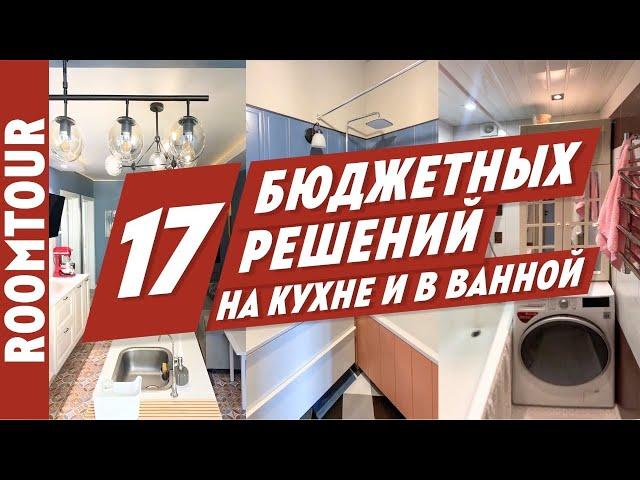 17 БЮДЖЕТНЫХ решений для кухни и ванной комнаты. Дизайн интерьера. Как живут другие.