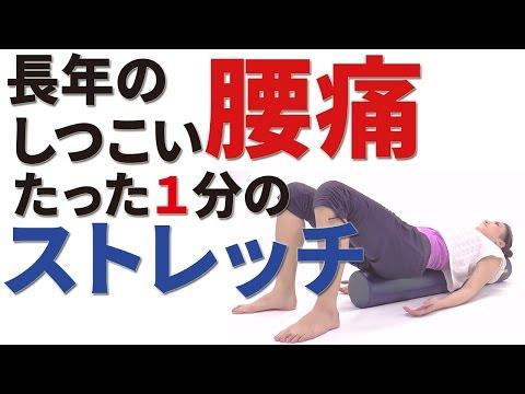 長年悩んだしつこい腰痛にはコレ! 1分で効く簡単ストレッチ