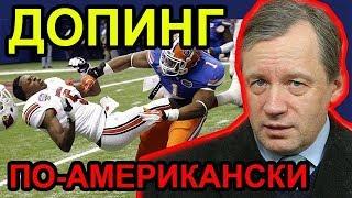 Всякий допинг убивает спорт, не только путинский! Аарне Веедла