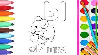 ЗБІРНИК розмальовок| Розфарбовуємо АЛФАВІТ| Розфарбовуємо МИШКУ| Вивчаємо букви Ъ, Ы, Ь