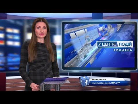 Телеканал C-TV: Тижневий випуск новин за період 15.04 – 19.04.2019