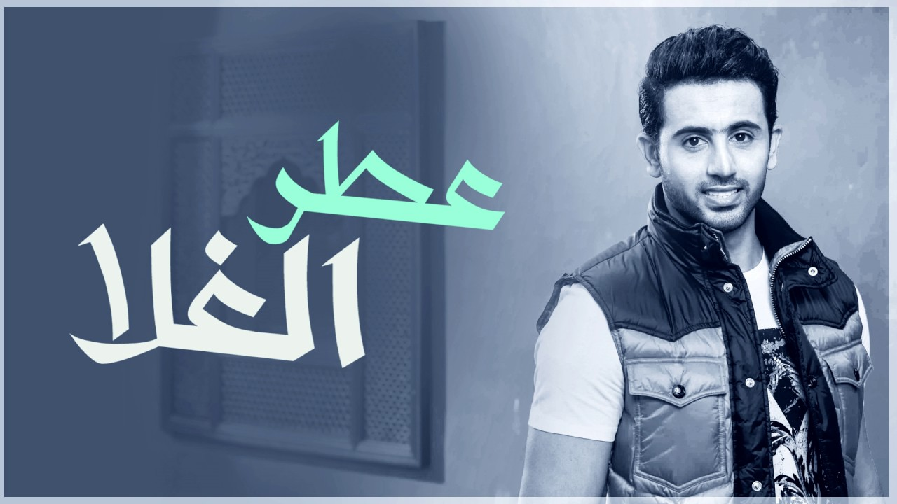 deab870ae تحميل MP4 MP3 فؤاد عبدالواحد - عطر الغلا (النسخة ال.. WPQPQZPS8GU