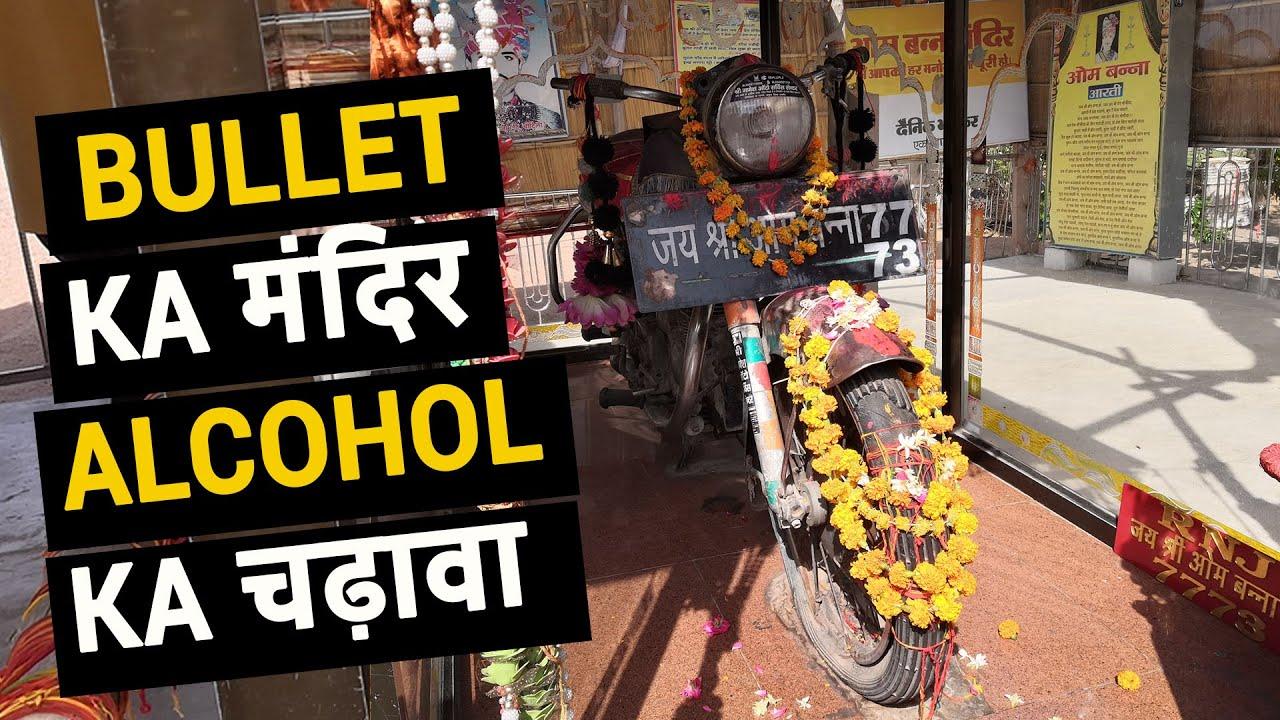 Download चमत्कारी 350cc Royal Enfield Bullet जो करती है मन्नत पूरी | Bullet Baba Temple Rajasthan