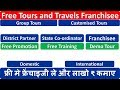 फ्री मे फ्रेंचाइजी ले और लाखो ₹ कमाए | Free Tours and Travels Franchisee