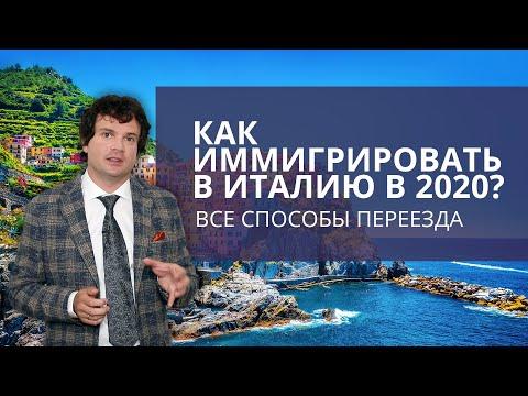 Как иммигрировать в Италию в 2020, о переезде на ПМЖ из России