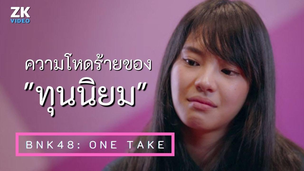 ห่วยโดยจริงจัง แต่ดีโดยไม่ตั้งใจ l BNK48: ONE TAKE [REVIEW]