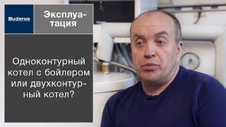 Вопрос тренеру: «Одноконтурный котел с бойлером или двухконтурный котел?»