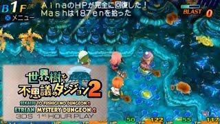 [3DS] Sekaiju to Fushigi no Dungeon 2 (Etrian Mystery Dungeon 2) 1st Hour Play