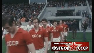 1972 France Olympic USSR Olympic 1 3 Football Qualifying match of the Olympic games