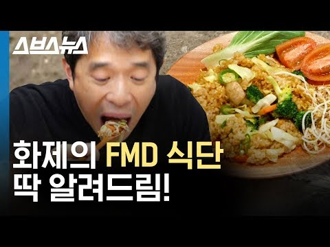 FMD 식단? 간헐적 단식? 어떻게 하는지 3분 만에 딱 정리해드림 (feat.기적의 다이어트)  / 스브스뉴스