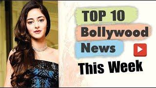 Top 10 Bollywood News This Week | 3 June - 8 June 2019 | Bollywood Latest News | Ananya Pandey