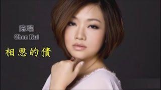 陳瑞 - 相思的債【HD】震撼啟發跳舞生活的水舞(太美了) thumbnail