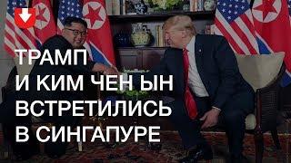 Историческая встреча: в Сингапуре встретились Трамп и Ким Чен Ын