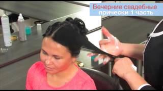 видео Свадебная прическа и макияж недорого