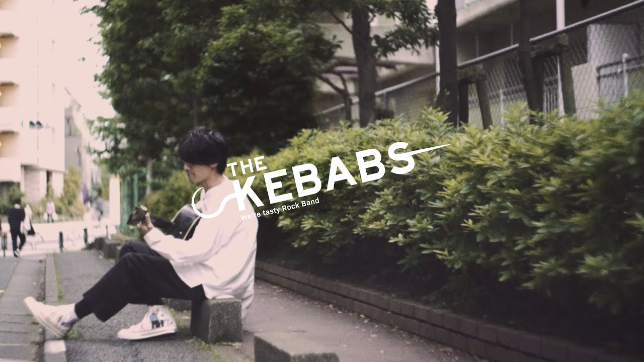 THE KEBABS / 猫がなつかない! (Official Music Video Short ver)
