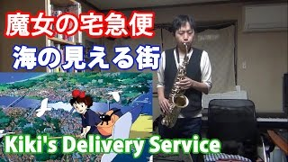 """Kiki's Delivery Service """"A Seaside Town"""" on Duo Alto Saxophone"""