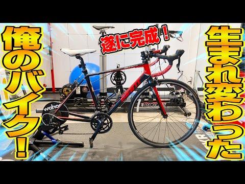 ロードバイク #フィッティング #メンテナンス ドゥンモドゥンモごいざーす!! 松竹芸能の楽しいやつら!ウドントミカンです! 月曜日:モノマ...