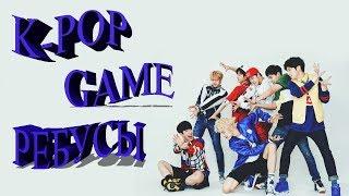 K-POP GAME УГАДАЙ АЙДОЛА ПО РЕБУСУ