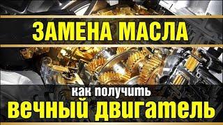 Замена масла в двигателе. Что купить, чтобы не убить мотор. Какой выбор в магазине запчастей.(, 2017-12-15T11:44:20.000Z)