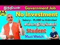 HOW TO EARN MONEY IN TAMIL / WITHOUT INVESTMENT IN TAMIL / ONLINE JOB IN TAMIL / HOME JOB IN TAMIL ?