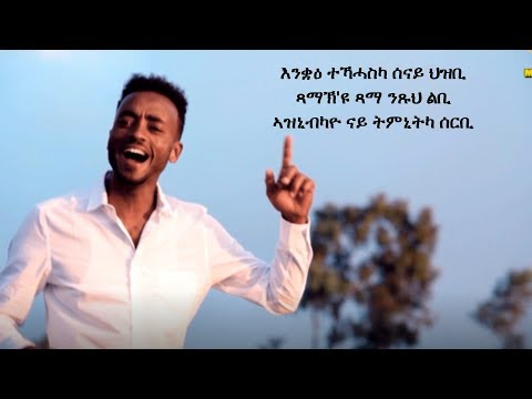 Maico Receords-New Eritrean Song 'Degim Akele' By  Melake Abrham |Official Video-2018|