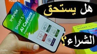 مراجعة هاتف انفنيكس Infinix Smart 3 Plus
