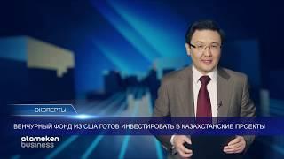 Венчурный фонд из США готов инвестировать в казахстанские проекты / ЭКСПЕРТЫ (07.04.20)