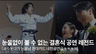 원더걸스 혜림❤민철 결혼식 레전드 축하공연