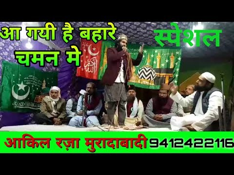 आ गयी है बहारे चमन मे=Aakil Raza Muradabadi Naat 2017=Latest online Naat Urdu india