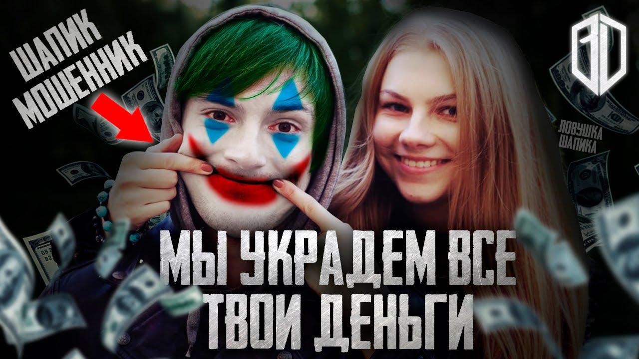 МАЖОР и МОШЕННИК Саша Шапик и его ПОЗОРНАЯ реклама ЛОХОТРОНОВ / Разоблачение Sasha Shapik и FTC