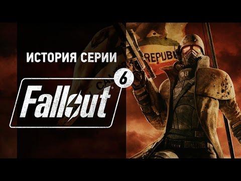 История серии. Fallout,
