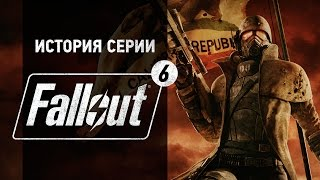 �������� ���� История серии. Fallout, часть 6 ������