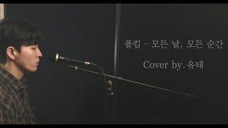 폴킴(paul kim) - 모든 날, 모든 순간(Every day, Every moment) Cover by 유태
