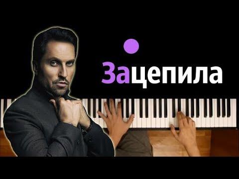 Артур Пирожков-Зацепила ● караоке | PIANO_KARAOKE ● ᴴᴰ + НОТЫ \u0026 MIDI