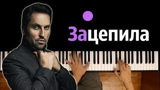 Артур Пирожков-Зацепила ● караоке | PIANO_KARAOKE ● ᴴᴰ + НОТЫ & MIDI