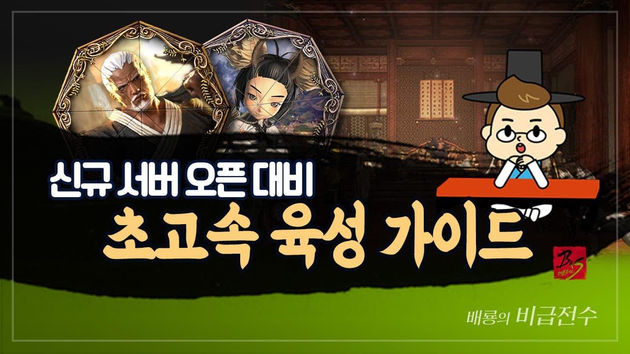 [블레이드&소울 레볼루션] '죽마고우'서버 오픈! 배룡과 함께보는 초고속 육성 가이드!