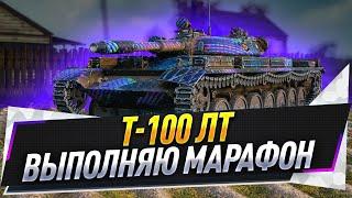 Т-100 ЛТ ● Выполняю марафон ● 6-7 этап