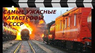 САМЫЕ УЖАСНЫЕ КАТАСТРОФЫ В СССР.