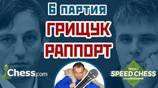 Грищук - Раппорт, 6 партия, 5+2. Защита Пирца-Уфимцева. Speed chess 2017. Сергей Шипов