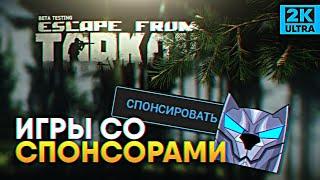 Игры со Спонсорами в Escape from Tarkov 2020