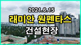 래미안 원펜타스 건설현장 | 서울 서초구 반포동 Kor…