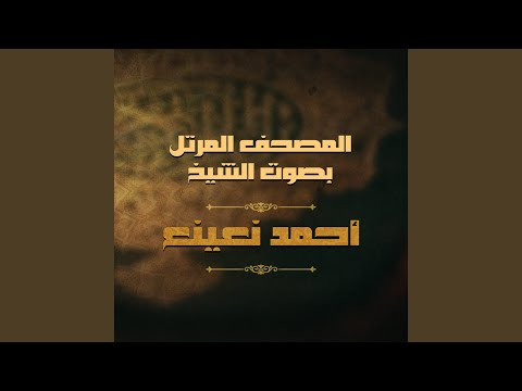 Sourat Al `asr